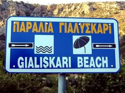 gialiskaribeach-sign.JPG